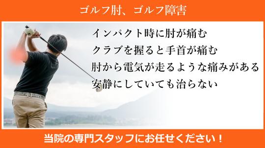 肘 ゴルフ
